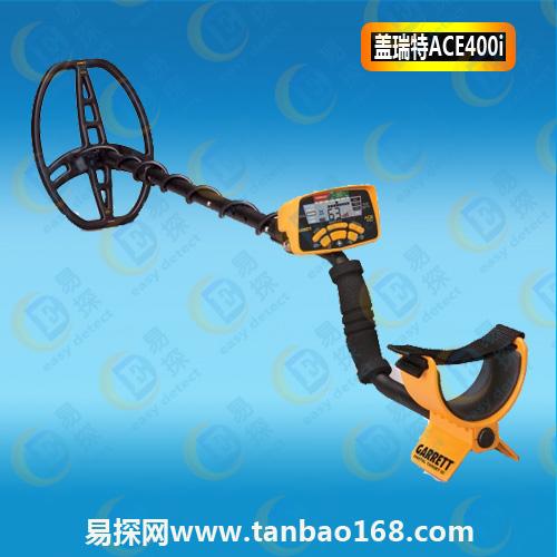 盖瑞特ACE400i地下金属探测器