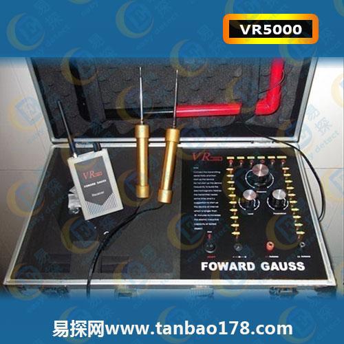 VR5000远程地下金属探测器